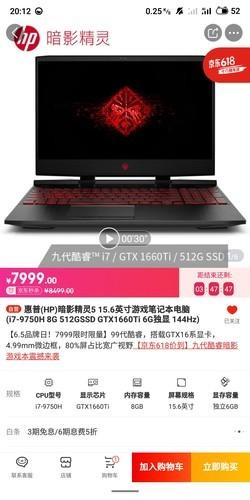 暗影精灵4pro i7 RTX2060  8199元与暗影精灵5 i7 GTX1660Ti 7999元买哪个更好一些?