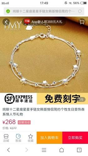 我买的银手链为什么三百八有的才四十元?