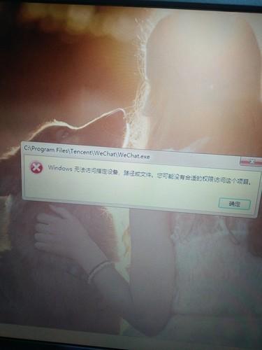 电脑微信客户端打不开怎么回事