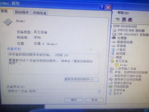 红米note2USB数据线插入xp系统电脑中,手机有wifi,打开usb...