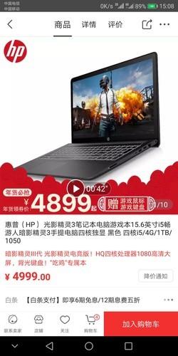 惠普(HP) 光影精灵3笔记本电脑游戏本15.6英寸i5畅游人暗影...