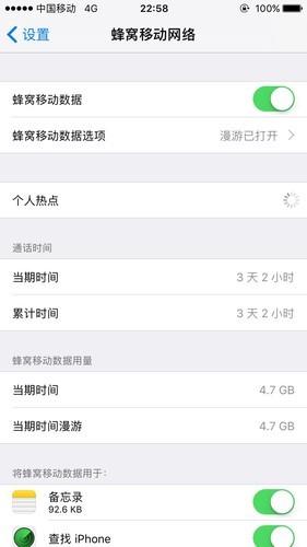 我苹果6这个手机是日版的跟国产也没啥不一样,但手机热点这...