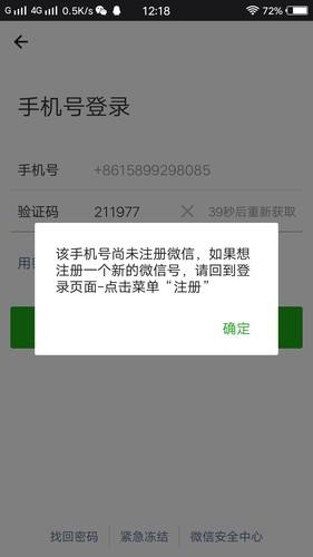 我的手机号登录不上微信,说新用户怎么办,是不是我的微信被...