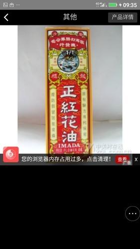 请问这个证红花油怎么卖?哪里能买得到我要买几瓶。