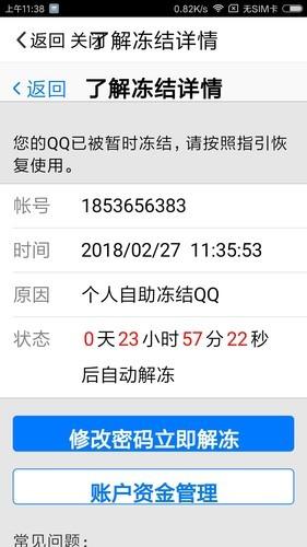 QQ密码登录不成功,一直等不上去,密码一直不对,咋办。