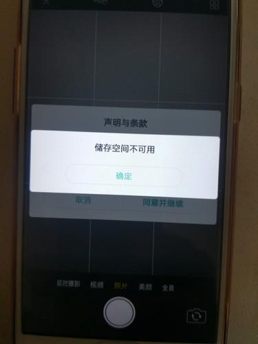 的OppoA57打开相机提示存储空间不可用!这是什么原因?