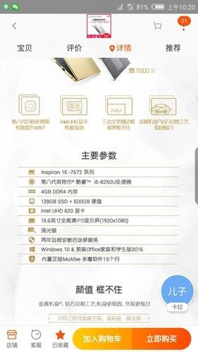 联想小新潮5000 i5 4g 1T+128  和戴尔 燃7000 4g i5 500g+1...