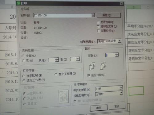 打印机那样操作A4纸打印不出来?
