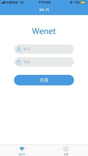 苹果手机wenet客户端不能用,连上WiFi不用打账号密码就自动...