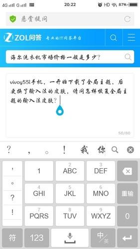 vivoy55l手机,一开始下载了全局主题,后更换了输入法的皮肤...