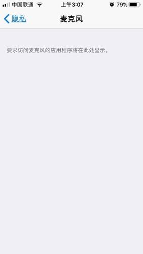 苹果手机所有软件不能用麦克风 除电话 设置隐私麦克风没有任...