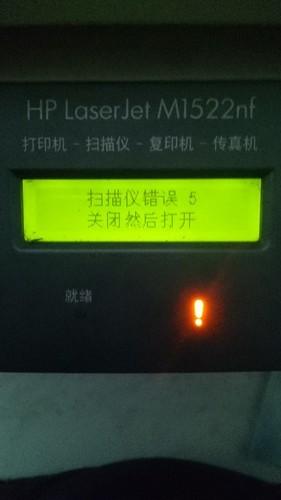 为什么我的打印机打开以后,扫描仪显示错误5关闭后然后打开...