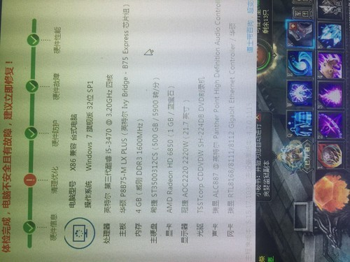 I5 3470 /3.2G华硕P8B75-M P显卡 HD6850/1GD5内存DDR3/1600...