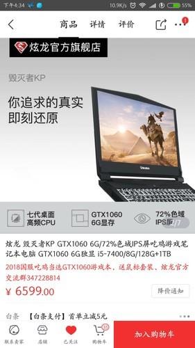笔记本电脑:i7 7700HQ+GTX1050ti4G与i5 7400(桌面级CPU)+...