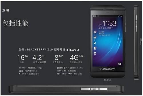 求购   z10 stl100-2黑莓手机   一百台以上,有这款型号的联...