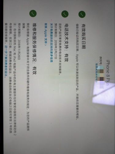 请问这个手机可以在官网验证,但是不能登录ID是因为越狱吗?...