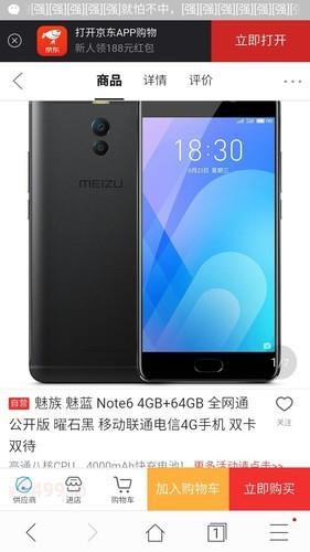 魅蓝note6这款64G的手机实际多少钱啦?