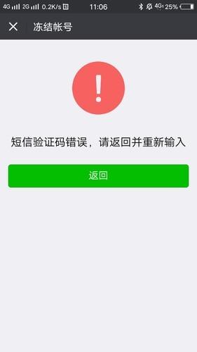 微信号码被盗,然后登录的手机号码也被解绑了,微信好友被删...