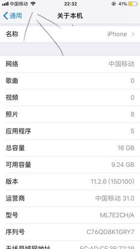 平果iPhone 6s 我的苹果6s的信号显示怎么变成了和安卓手机一...