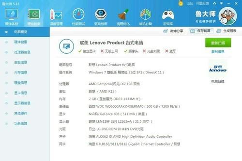 这个配置用AMD631加上如图显卡 加上2G内存条 用300W额定电压...
