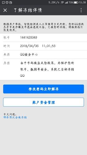 我QQ被冻结了,因为手机配置问题我在QQ被冻结之前卸载了QQ安...