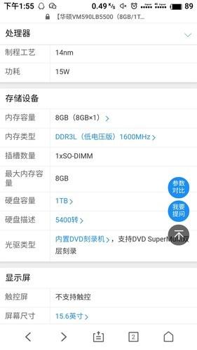 vm590lb5500能加内存吗,自带8G
