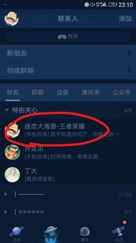 为什么自己的QQ备注显示的是王者荣耀ID?游戏ID改了没用,Q...