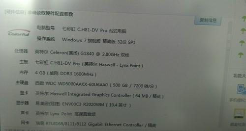 老电脑,主板是七彩虹c.h81-DV pro,想升级U,请大神指点一...