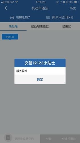 我是苹果6p,下了12123怎么老是服务异常,也刷新过很多次,...