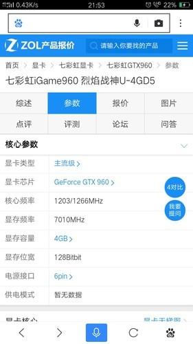 七彩虹igame960 烈焰战神U–4GD5 什么时候停产的?