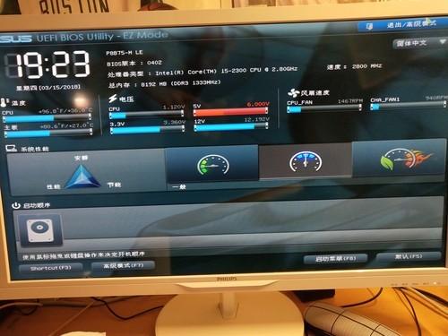正在用着电脑突然电脑就重启,之后进入BIOS界面CPU电压在6V...