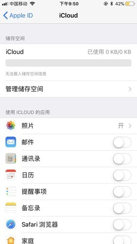 为什么我的苹果8iCloud小时存储空间为0 下面的管理储存空间...