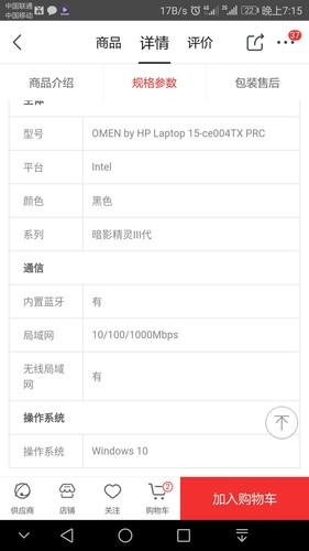 看中了  惠普(HP)暗影精灵III代 (i5-7300HQ 8G 1T GTX10...
