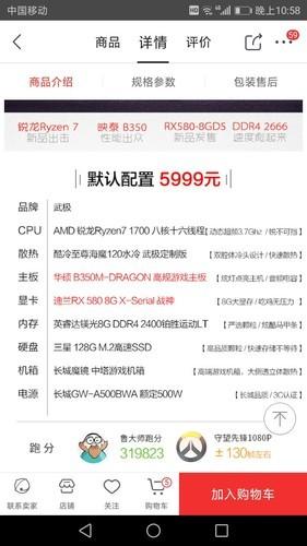 5999买的武极AMD锐龙7 rx580显卡的机子还有比这个价格更便宜...