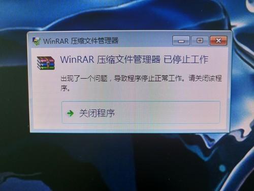 电脑提示WinRAR  压缩文件管理器  已停止工作,点哪个应用软...