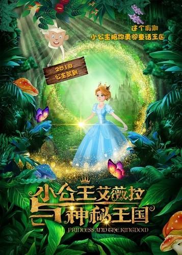 为什么 小公主艾薇拉与神秘王国 这么少人看?