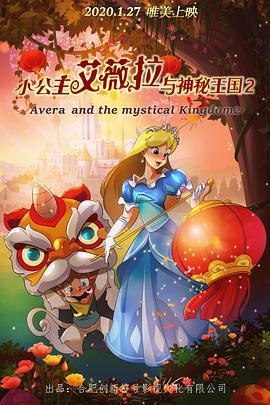 为什么 小公主艾薇拉与神秘王国2 这么少人看?