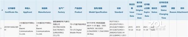 小米即将推出CC9 Pro?