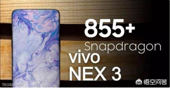 vivoNEX3会是蓝厂今年最高端的5G手机吗?