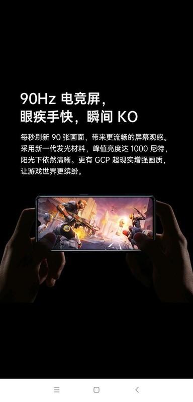 最新发布的手机都选用90Hz的屏幕,90Hz的屏幕到底比60Hz的屏幕好多少?