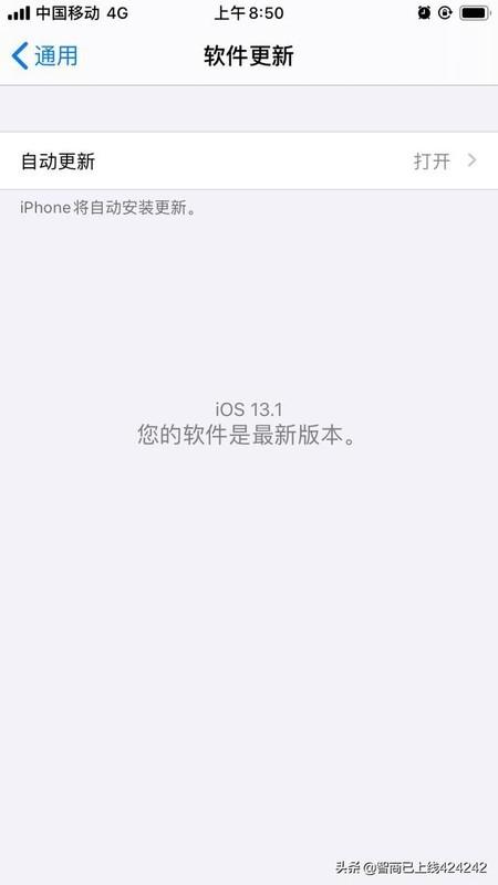 IOS13正式版来了,你更新了吗?更新后有没有出现什么问题?