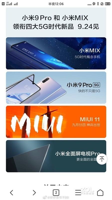 小米MIX Alpha是什么手机?