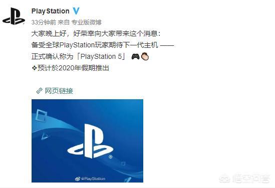 索尼宣布2020正式推出PS5,这款游戏主机最有可能长啥样?