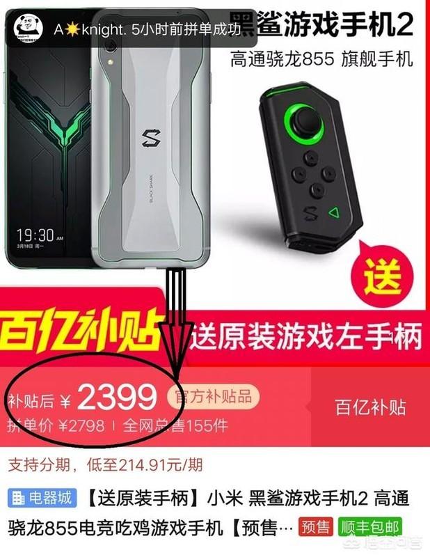 高通855手机降价,黑鲨游戏手机2和红米K20pro该怎么选?