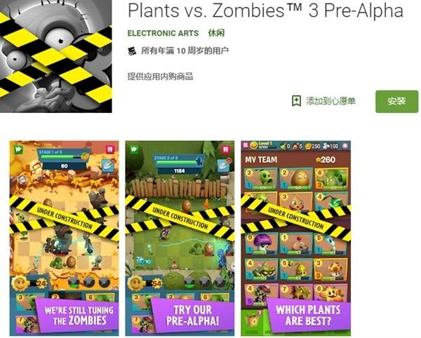 最新上线的《植物大战僵尸3》你会玩么?
