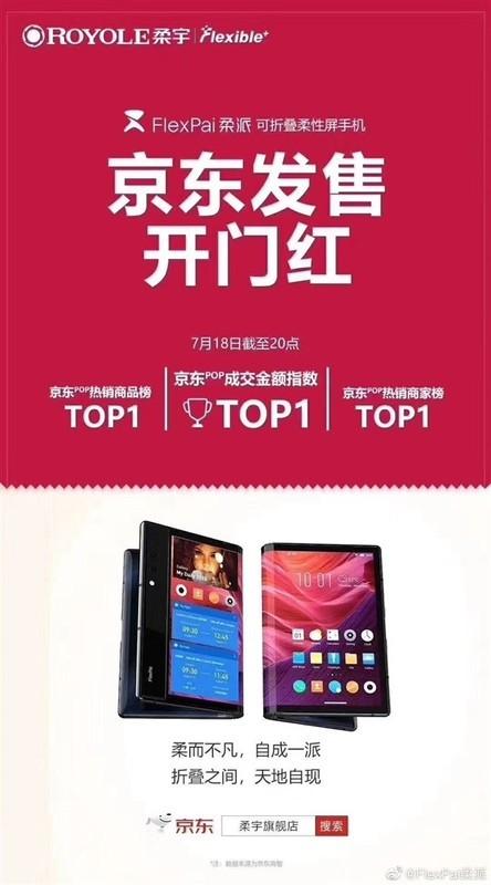 你会购买8999元的FlexPai柔派可折叠手机么?