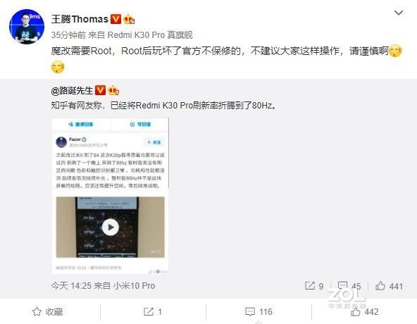 "Redmi K30 Pro的屏幕能""超频""么?"