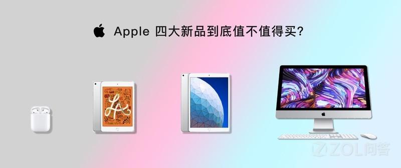 苹果四大新品到底值不值得买?