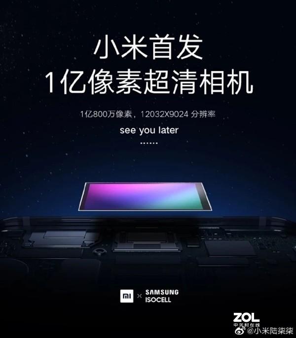 小米即将推出1亿像素手机?