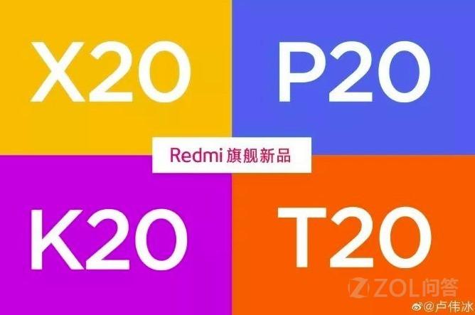红米骁龙 855 新机定名K20到底想表达什么?
